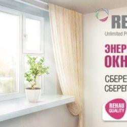 Недорогие окна Rehau на okno-tek.ru